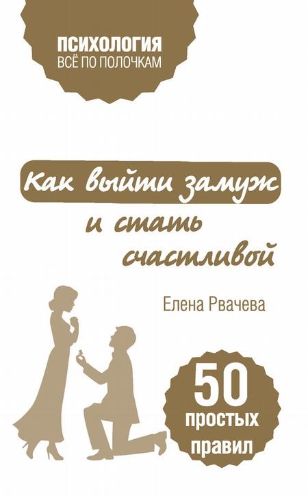 Как выйти замуж и стать счастливой. 50 простых правил