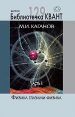 Физика глазами физика. Часть 1