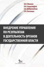 Внедрение управления по результатам в деятельность органов государственной власти: промежуточные итоги и предложения по дальнейшему развитию