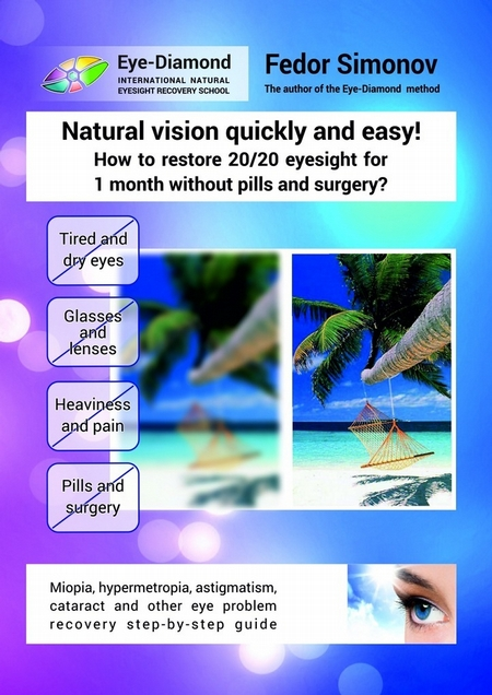 Natural vision quickly and easy! How to restore 20/20 eyesight for 1 month without pills and surgery? Miopia, hypermetropia, astigmatism, cataract and other eye problem recovery step-by-step guide