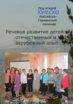 Речевое развитие детей: отечественный и зарубежный опыт. Российско-германский семинар под эгидой ЮНЕСКО ( Дмитрий Рыбаков  )