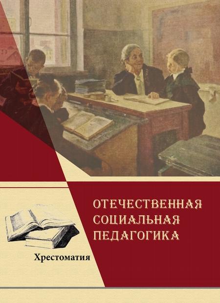 Отечественная социальная педагогика