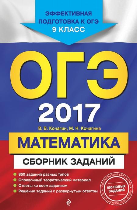 ОГЭ-2017. Математика. Сборник заданий. 9 класс