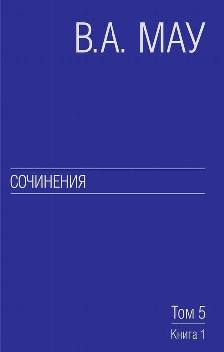 Сочинения. Том 5. Экономическая история и экономическая политика. Статьи. Книга 1