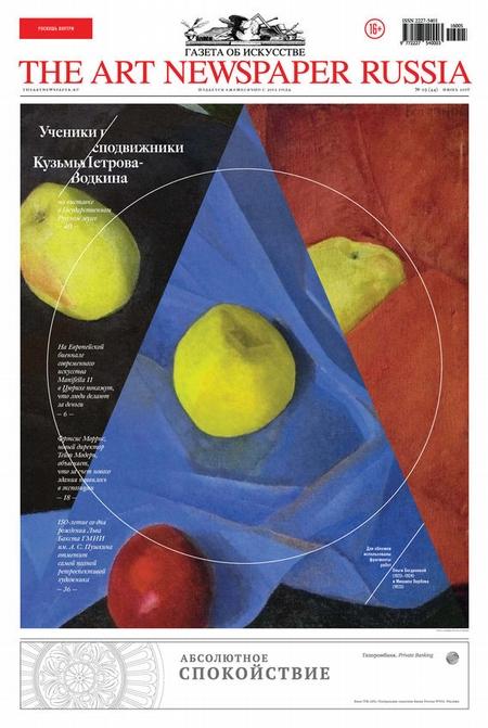 The Art Newspaper Russia №05 / июнь 2016