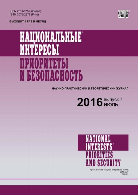 Национальные интересы: приоритеты и безопасность № 7 (340) 2016