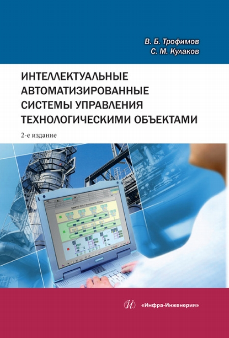 Интеллектуальные автоматизированные системы управления технологическими объектами