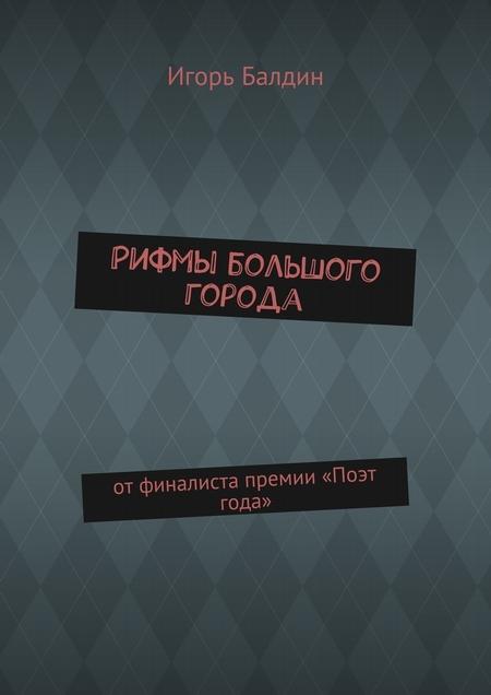 Рифмы большого города. отфиналиста премии «Поэт года»
