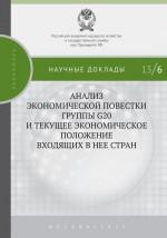 Анализ экономической повестки группы G20 и текущее экономическое положение входящих в нее стран