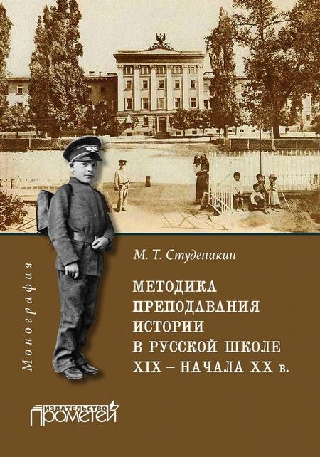 Методика преподавания истории в русской школе XIX – начала ХХ в