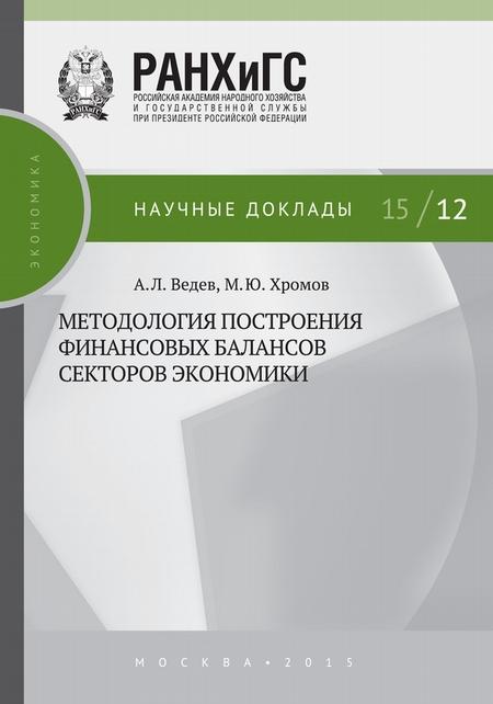Методология построения финансовых балансов секторов экономики
