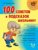 100 советов и подсказок школьнику