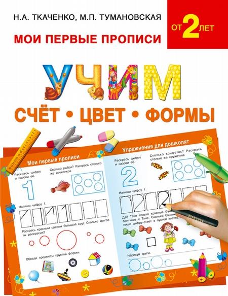 Учим счёт, цвет, формы