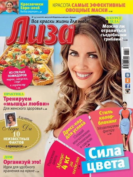 Журнал «Лиза» №33/2016
