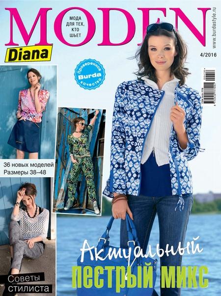 Diana Moden №04/2016