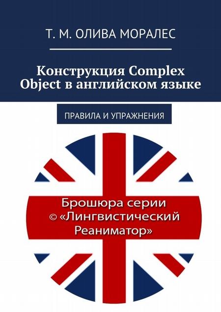 Конструкция Complex Object ванглийском языке. Правила и упражнения
