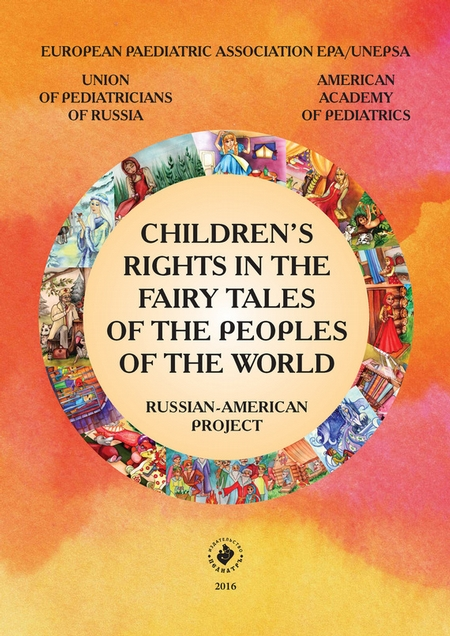 Children's rights in the fairy tales of the peoples of the world. Russian-American project