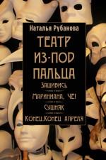 Театр из-под пальца (сборник)