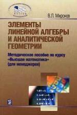 Элементы линейной алгебры и аналитической геометрии
