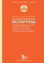 Методика мониторинга внедрения антикоррупционной экспертизы нормативных правовых актов и проектов нормативных правовых актов в практику нормотворческой деятельности