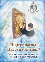 «Ищите прежде Царства Божия…» Как незрячий человек нашёл своё счастье