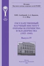 Государственный научный институт охраны материнства и младенчества
