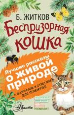 Беспризорная кошка (сборник). С вопросами и ответами для почемучек