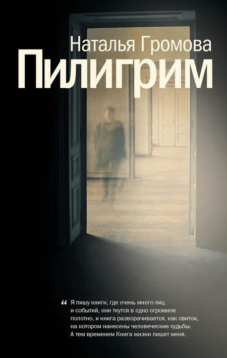 Пилигрим (сборник)