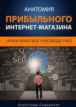 Анатомия прибыльного интернет-магазина