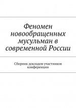 Феномен новообращенных мусульман в современной России. Сборник докладов участников конференции