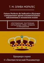 Futuro Perfecto de Indicativo (будущее совершенное время изъявительного наклонения) виспанском языке. Употребление, построение, сигнальные слова, правила иупражнения