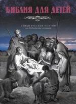 Библия для детей. Стихи русских поэтов на библейские мотивы