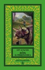 Жизнь за трицератопса (сборник)