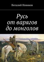 Русь отварягов домонголов