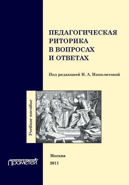 Педагогическая риторика в вопросах и ответах. Учебное пособие