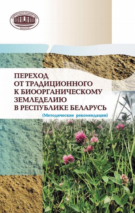 Переход от традиционного к биоорганическому земледелию в Республике Беларусь. (Методические рекомендации)