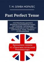 Past Perfect Tense. Употребление данного времени ванглийском языке, построение, сигнальные слова, отличие отPast Perfect Continuous Tense, правила иупражнения