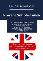Present Simple Tense. Употребление, сигнальные слова; утвердительные, отрицательные ивопросительные предложения; глагол be; упражнения