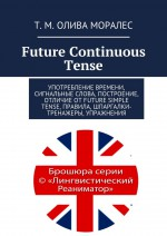 Future Continuous Tense. Употребление времени, сигнальные слова, построение, отличие отFuture Simple Tense, правила, шпаргалки-тренажеры, упражнения