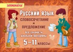 Русский язык. Словосочетание и предложение. Все трудности школьной программы. 5-11 классы