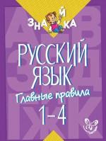 Русский язык. Главные правила. 1-4 классы