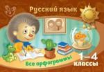 Русский язык. Все орфограммы. 1-4 классы