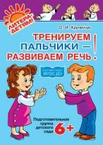 Тренируем пальчики – развиваем речь! 6+