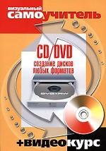 CD/DVD. Создание дисков любых форматов. Визуальный самоучитель + Видеокурс