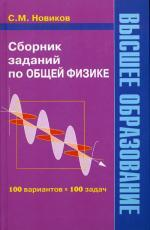 Физика. Сборник заданий по общей физике