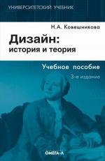 Дизайн: история и теория. 3-е издание