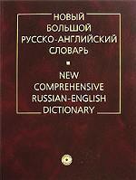 Новый большой русско-английский словарь / New Comprehensive Russian-English Dictionary