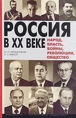 Россия в XX веке: народ, власть, войны, революции, общество
