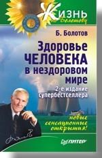 Здоровье человека в нездоровом мире. 2-е изд