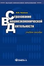Страхование внешнеэкономической деятельности: Учебное пособие
